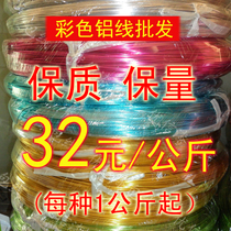 1000 g color Alumina line aluminum wire enameled wire aluminum wire horticultural handicrafts DIY wire