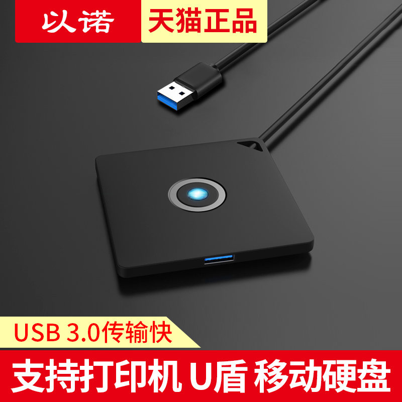 Usb double socket, enoch usb splitter 3.0 one for four 4 more interface notebook converter adapter Huawei car hub hub docking type-c expander docking station Apple computer external