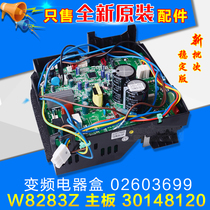 Applicable to Gree air conditioning frequency conversion electrical box 02603699 30148120 motherboard W8283Z