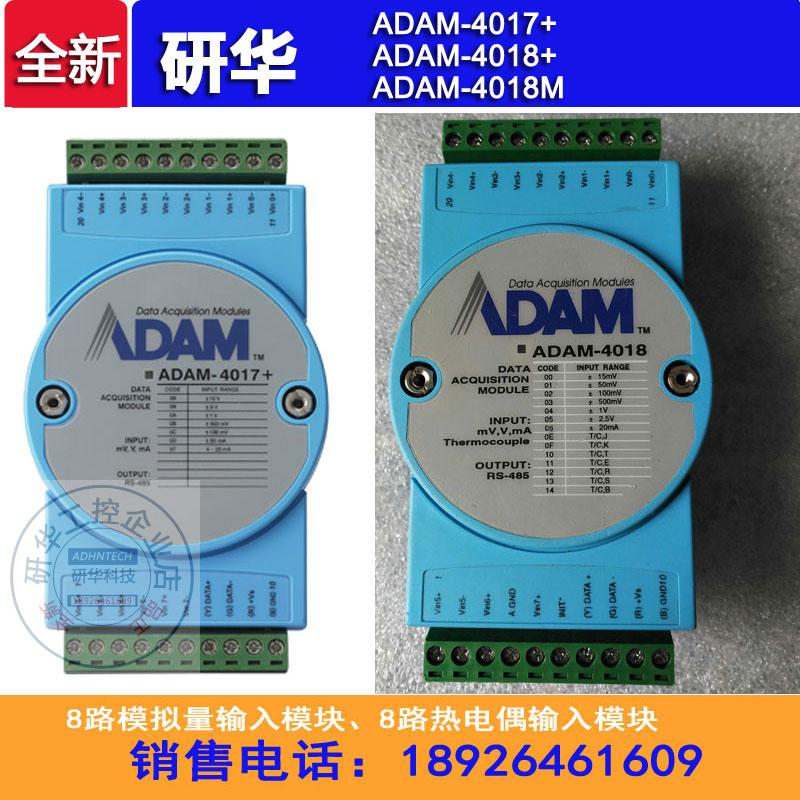 [The goods stop production and no stock]New Yanhua 8-way thermocouple input module ADAM-4017+-CE ADAM-4018+-BE 4017-D2