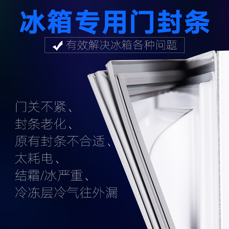 Meiling refrigerator home door seal seal ring magnetic strip warehouse spot direct sales model complete