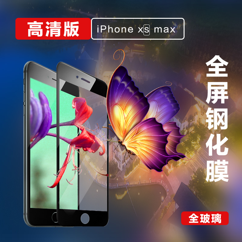 Phone X Toughened Film XS Apple Xs Full Screen Covers Max Smooth Surface of Phone X Phone iPhone Xs Max High Definition 8p Film 6p Full Package Fall-proof 7p Screen Protective Mo Fall-proof Glass Film