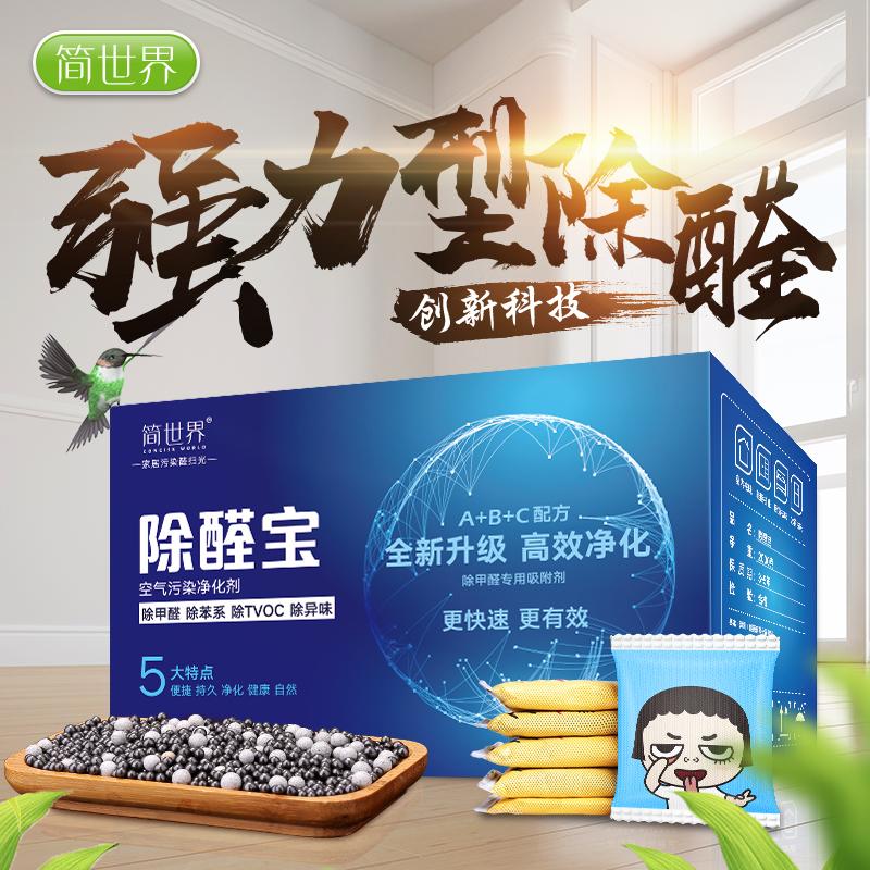 活性炭除甲醛除味新房竹炭包去味家用装修吸甲醛汽车神器碳清除剂