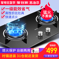 Supor QB503 gas stove gas stove double stove household embedded gas stove table liquefied gas desktop