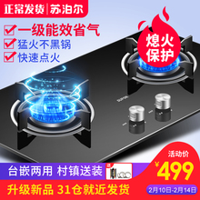QB503 gas cooker, gas cooker, double stove, domestic embedded natural gas stove, liquefied gas table.