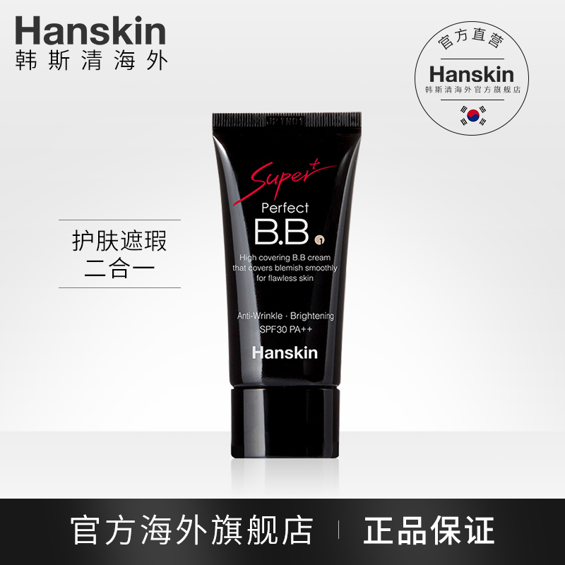 Korean official genuine Hanskin Super Perfect Black Tube BB Cream lasting whitening and concealing flaws without gray dry skin