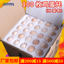 Earth eggs 託 100 pieces of transport courier special anti-fall storage box shock-proof foam box packing gift box