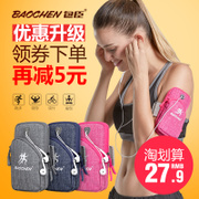 Mobile phone running arm male and female fitness equipment package running sports mobile phone arm sleeve mobile phone bag wrist bag