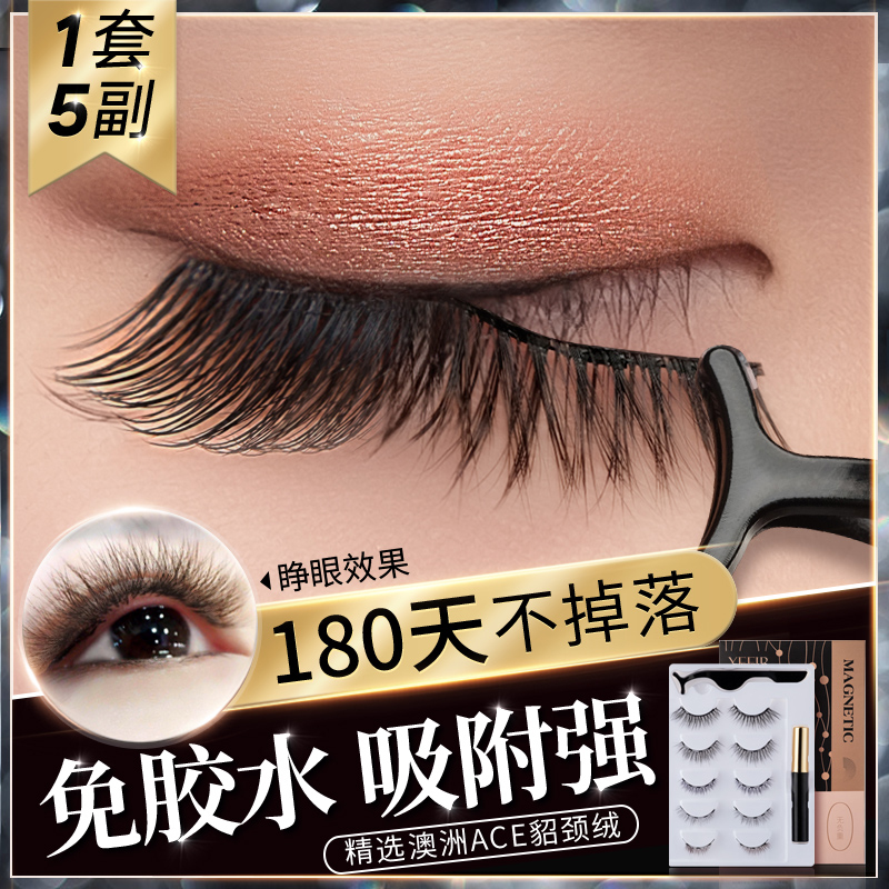 New tiktok magnet, false eyelash sticker, magnetic attraction, natural magnetic trembling, 2 second magnetic force, magnet, double magnetic.
