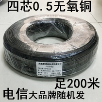 Telecom Bentong pure copper twisted four core telephone line four core network cable oxygen-free copper outdoor 4 core telephone line