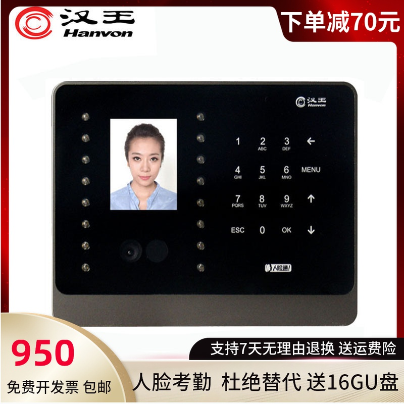 Han Wang c226s face recognition attendance staff face company card check to manage brush face pass attendance machine