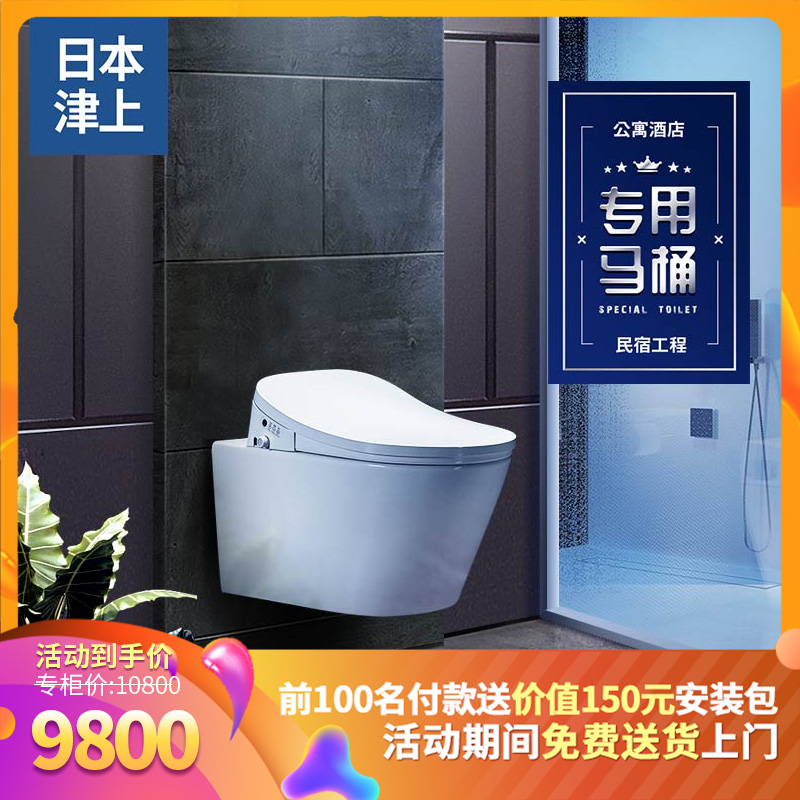 Tianjin Japanese Intelligent Toilet Wall-hanging Wall-row Integral Deodorizing Seat Ring Heating Automatic Flushing Intelligent Sitting