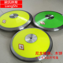 1kg1.5kg 2kg nylon rubber cake track and field competition iron cake sports test standard solid wood cake nylon cake