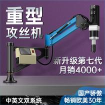 Suilian tapping electromechanical hand-held small desktop intelligent CNC automatic servo tapping machine Universal rocker arm type