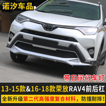 Dedicated to 13-15 Toyota RAV4 bumper 16 to 18 Rong put front and rear bumper modification 14 Front and rear bars