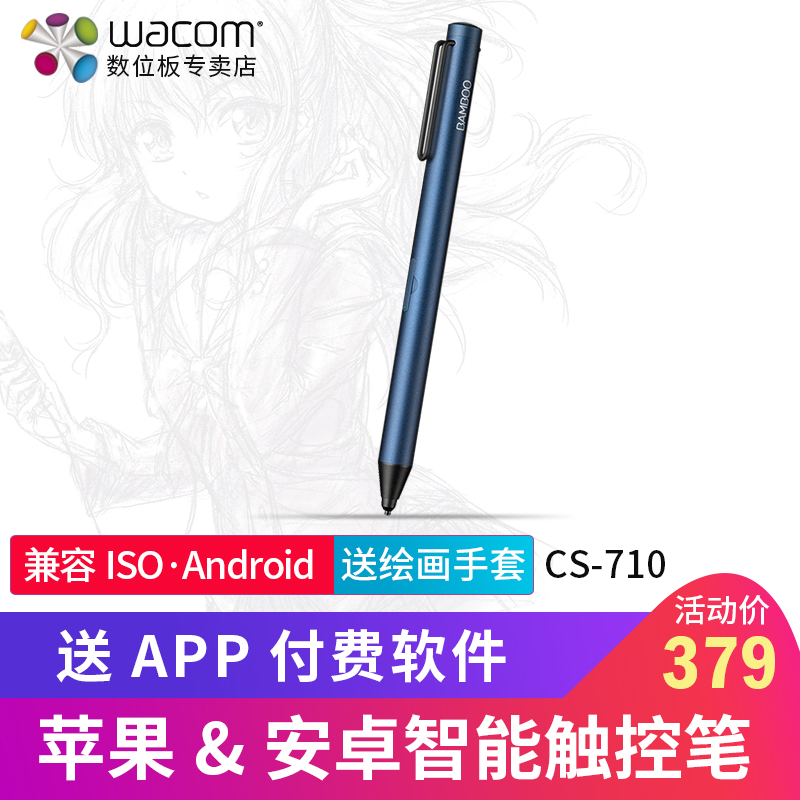 Wacom Bamboo Tip Android Android Apple iPadPhone Smart CS-710 Stylus