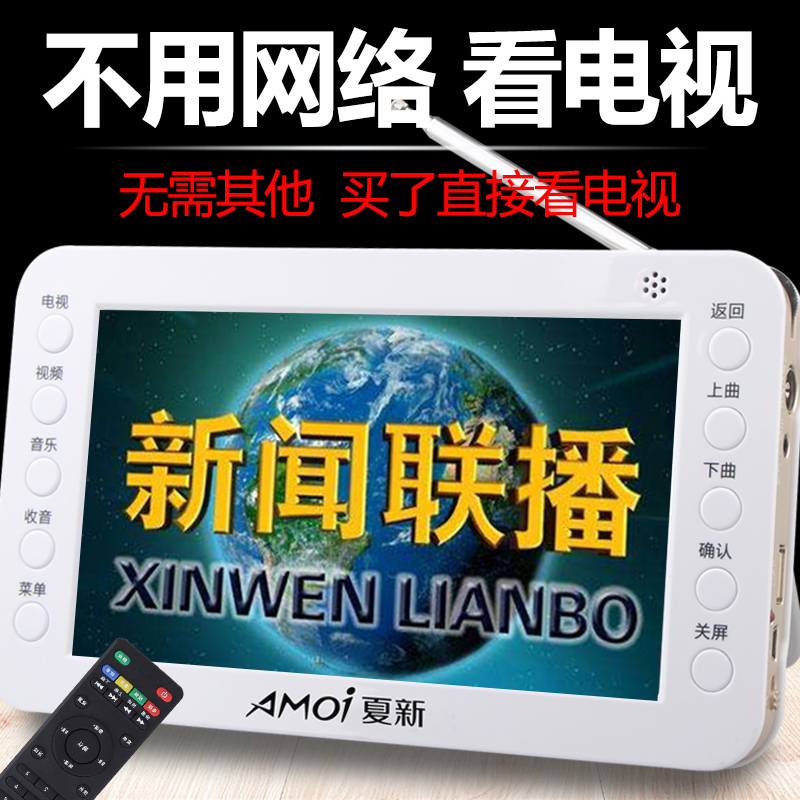 Xia Xin's own antenna DTMB ground wave small mobile digital TV mini portable video player for the elderly