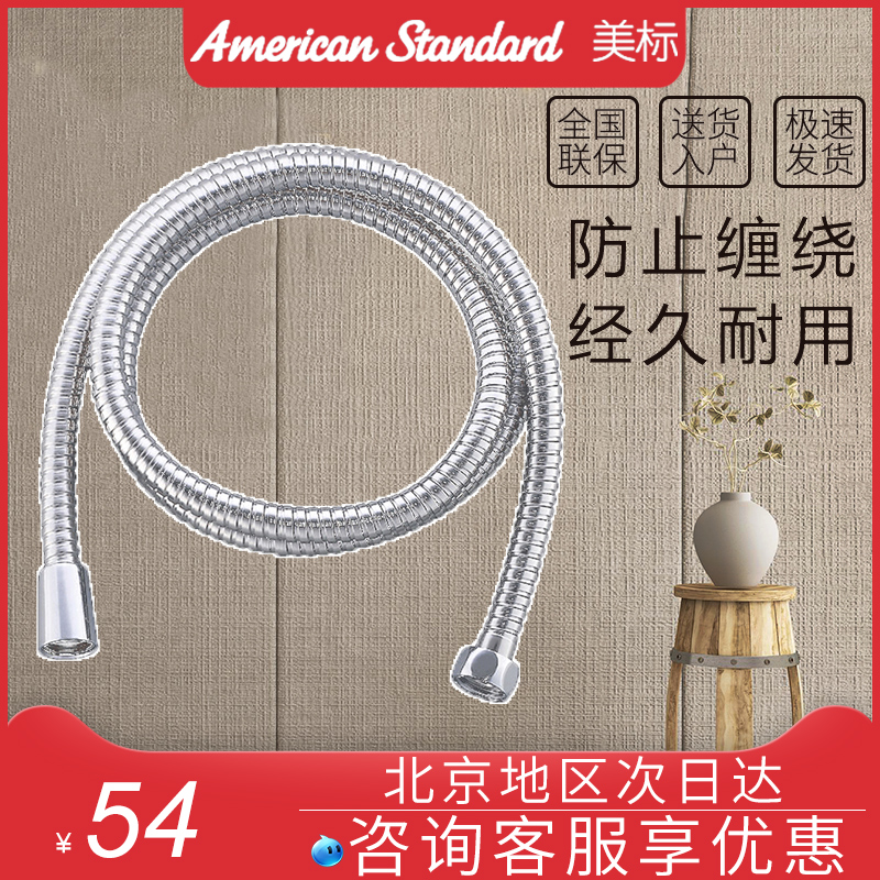 CF-9125 9126 stainless steel anti-winding hand-knitted flower hose for American standard bathroom 1.5 m 1.8 m
