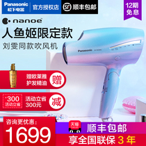 Panasonic mermaid ji hair dryer eh-na98q Network red Liu Wen with the same paragraph home water anion official authentic