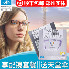 Depending on road drilling crystal A3 anti blue light A4 aspherical 1.56 1.60 love 1.67 eyes smart myopia glasses 1 pieces