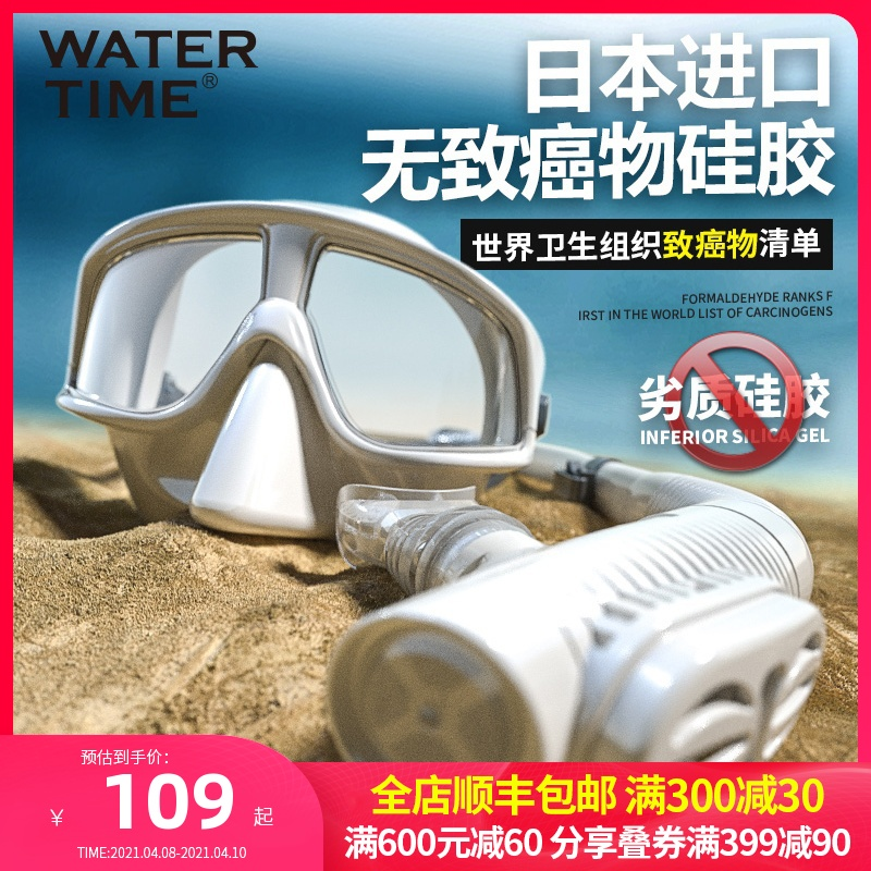 WaterTime snorkeling Sanbao diving glasses equipped with diving mirror breathing tube set mask myopia swimming