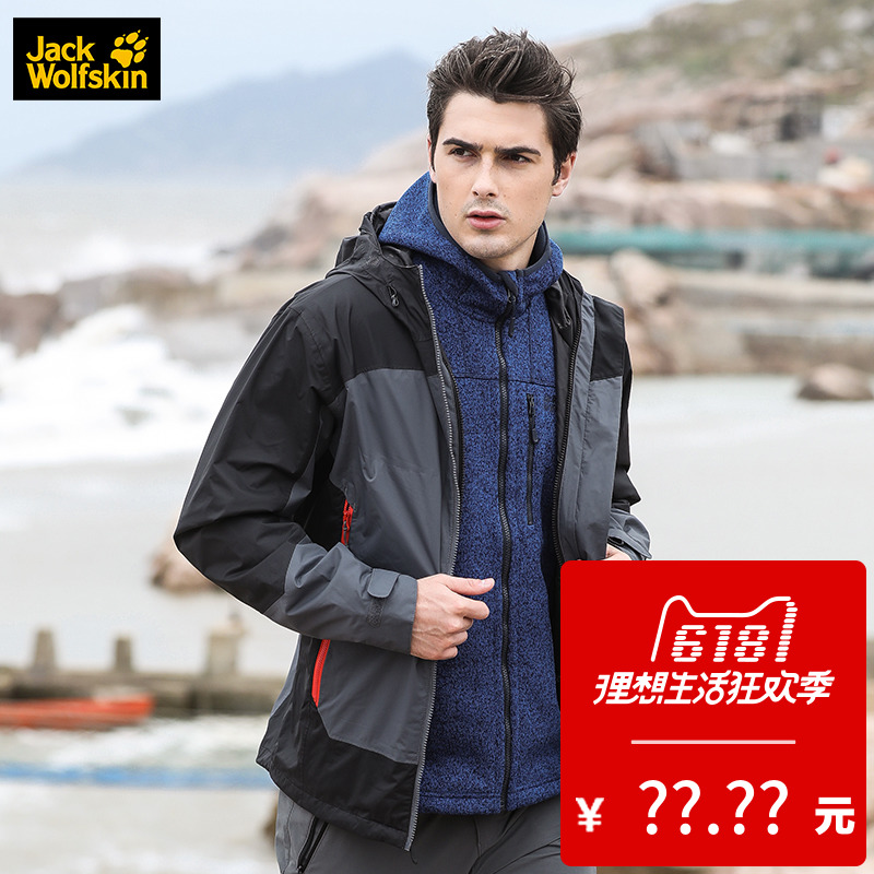 Jack Wolfskin Wolf Claw Men's Breathable Wearable Jacket 1109221