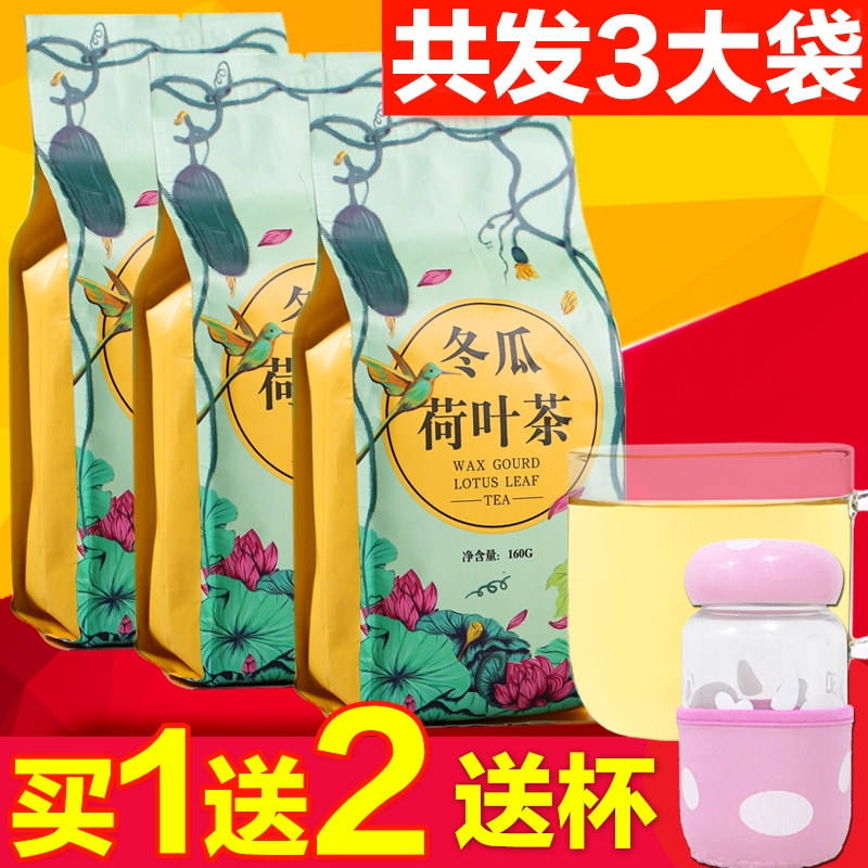 Buy 1 get 2 free cups] winter melon lotus leaf tea thin rose tea tummy tea non-special pure tea natural non-comrades