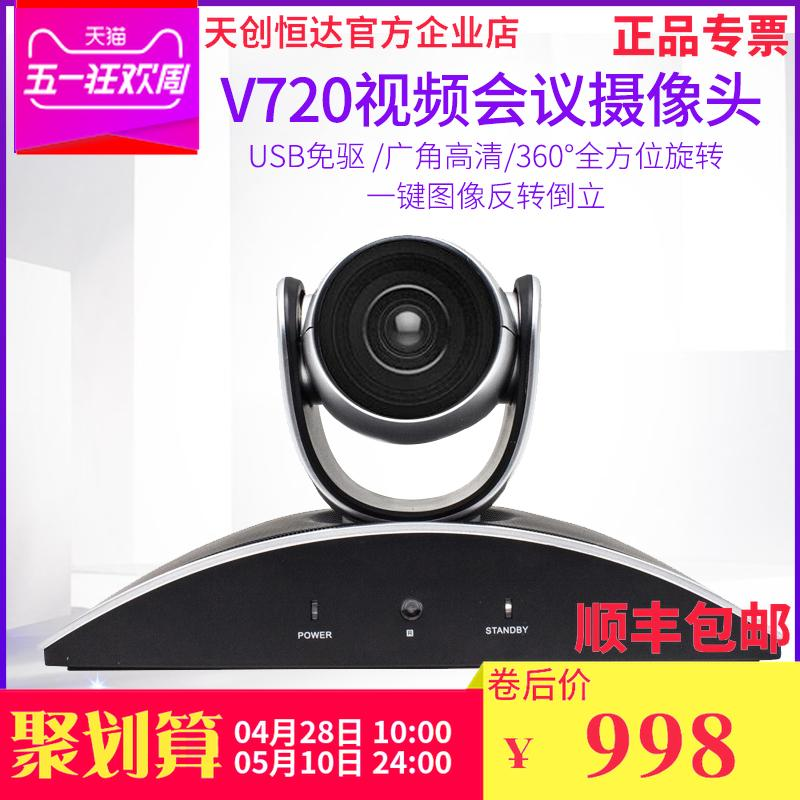 Tianchuang Hengda V720 video conference camera USB free drive wide-angle HD camera remote conference system
