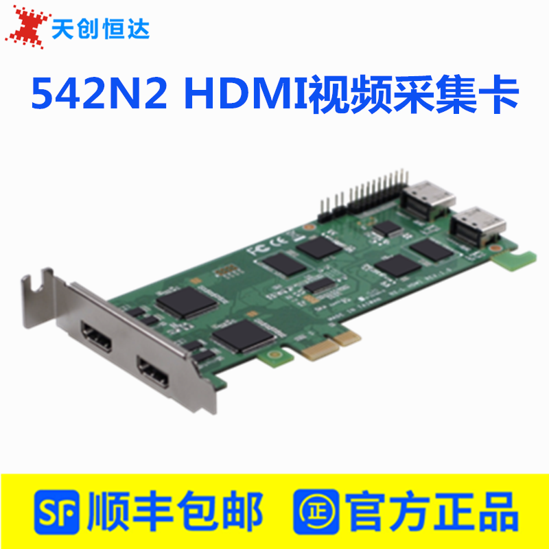 Tianchuang Hengda TC-542N2 HDMI Video Acquisition Card 2-way High Definition Acquisition Card Video Conference Recording and Broadcasting