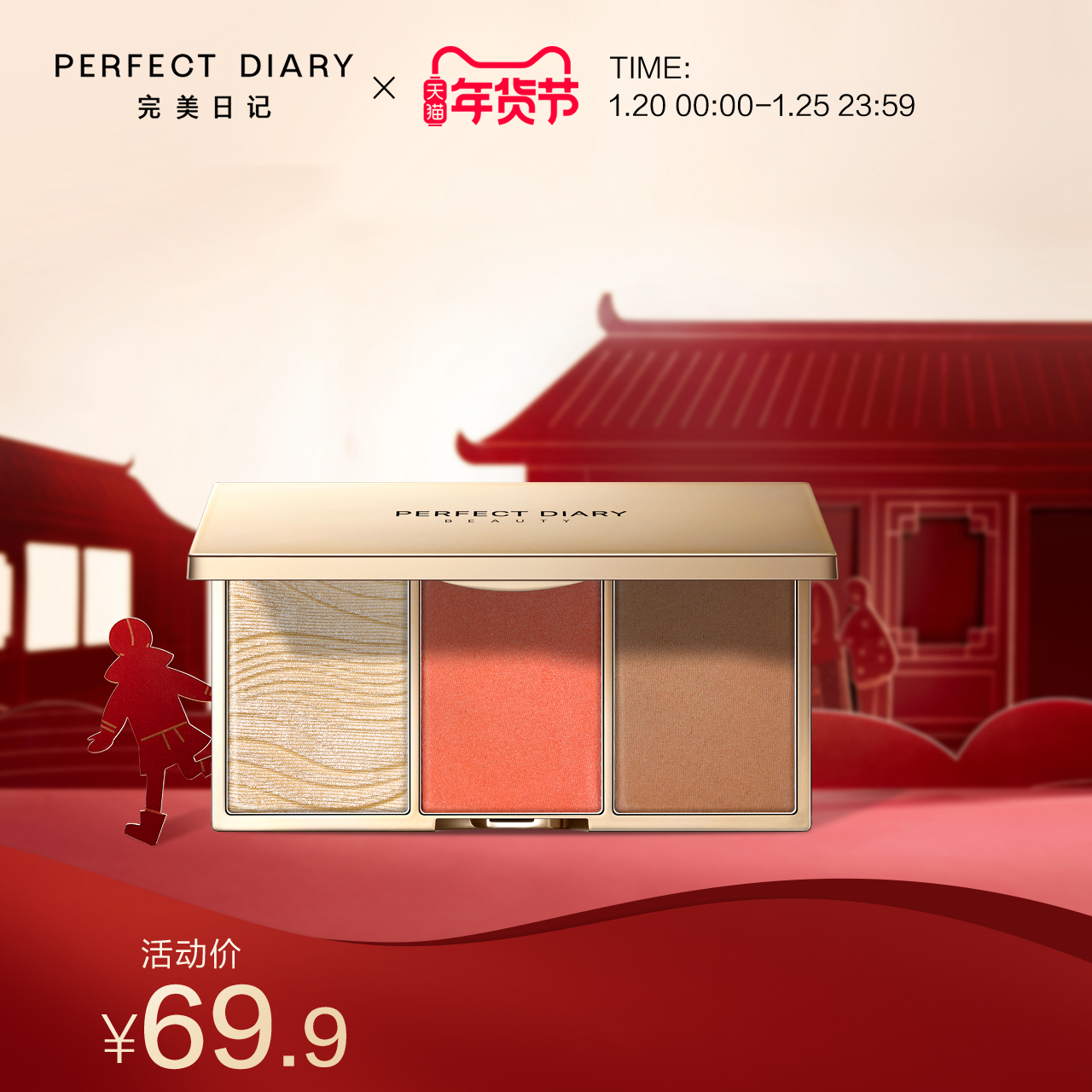 Perfect diary stereoscopic light-sensing trim highlight blush shadow all-in-one plate parity student official flagship store