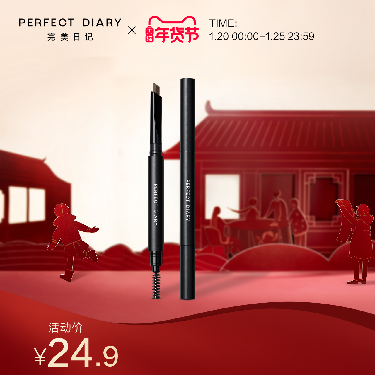 Perfect diary double-headed automatic hexagonal eyebrow pen waterproof, sweat proof, durable, dizzy