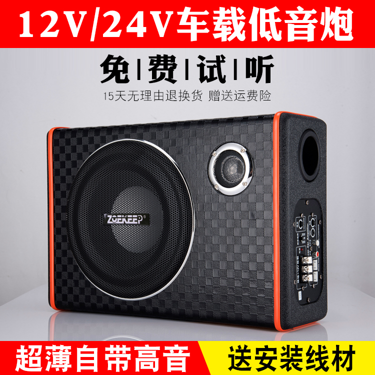 Ultra-thin heavy subwoofer 12V truck active speaker 24V truck audio refitting with high-pitch and high-power