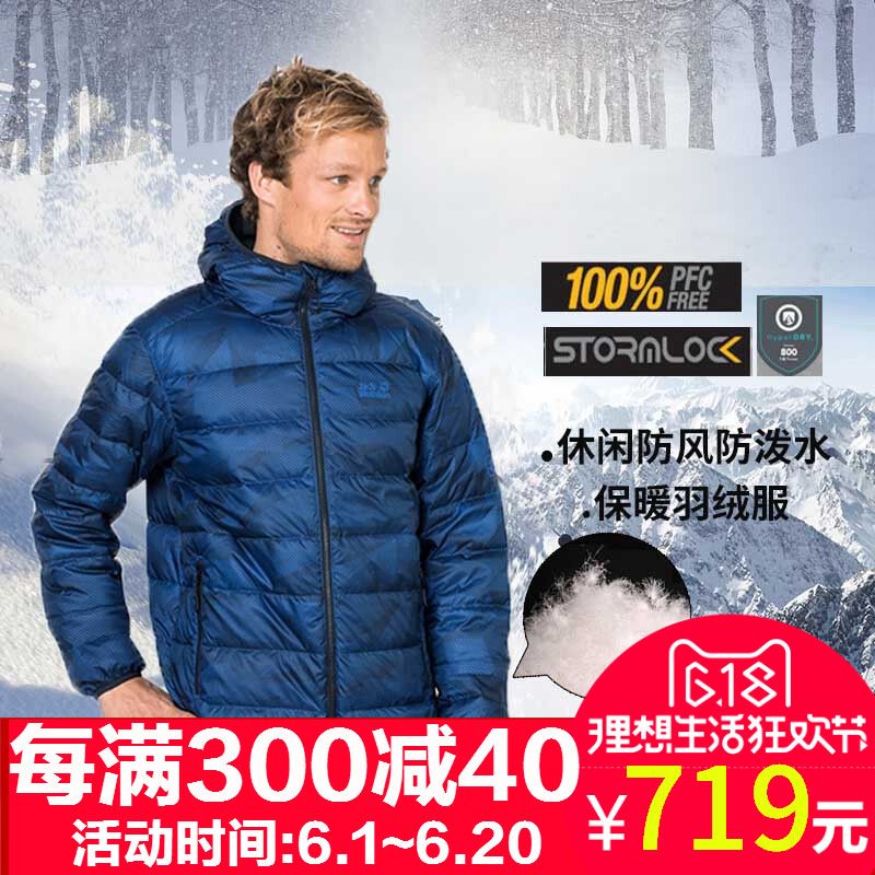 Wolf claw down jacket men's spring and autumn outdoor sports windproof warm breathable lightweight hooded jacket 1203651