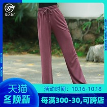 Copper ammonia Chinese modern classical dance practice clothes pants flowing loose straight wide pants loose waist autumn and winter