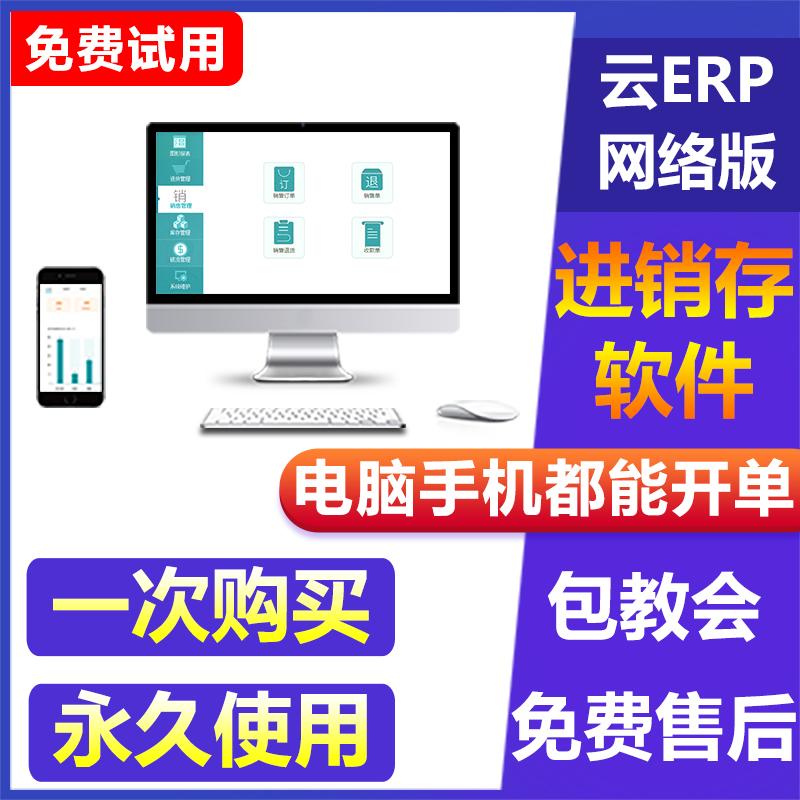 Облачная ERP Система Выставления счетов Программное Обеспечение Система закупок Продажи инвентаризация Финансовый склад Управление доступом Мобильная веб-версия
