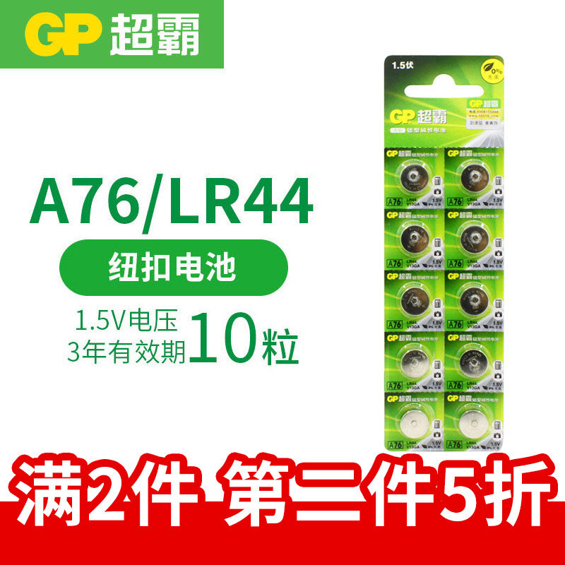 GP Speedmaster A76 Button Button Battery 1.5V L1154 AG13 357A Toy Slide Caliper LR44 Electronics