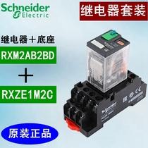 Original Schneider intermediate relay RXM2LB2BD RXM4LB2P7 Small relay 220V12V24V