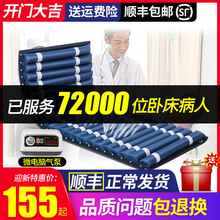 Household nursing care of elderly bedridden patients with single paralysis turning over pneumatic mattress