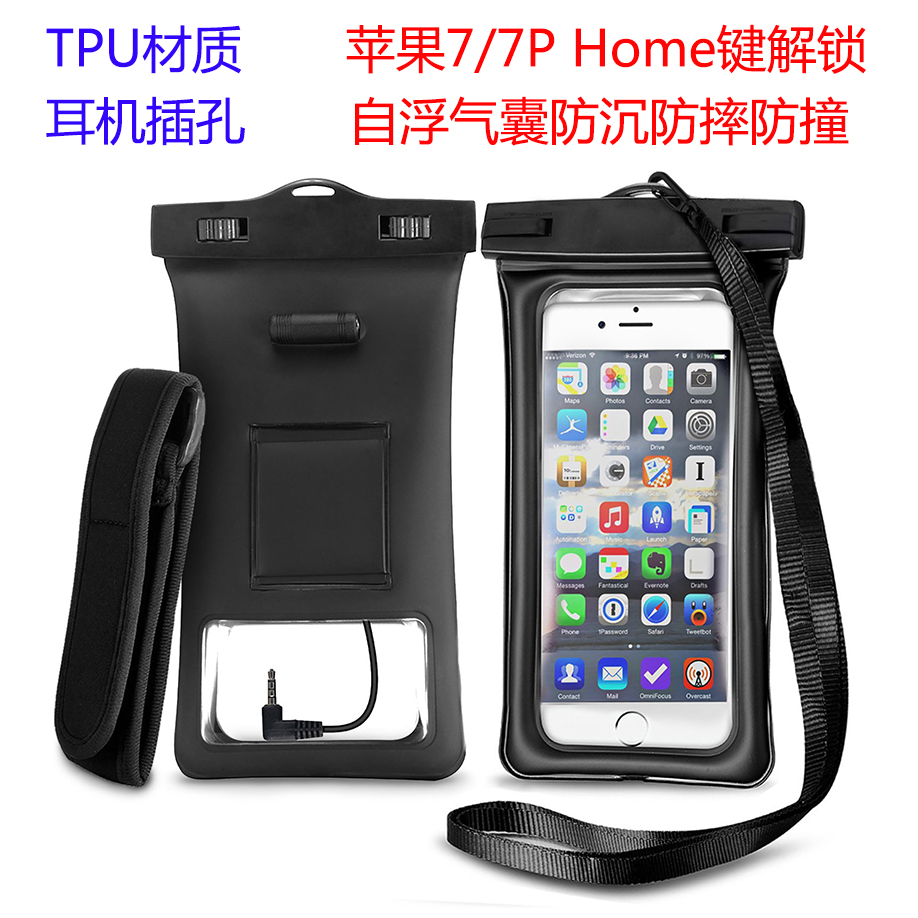 US TPU mobile phone waterproof bag diving set touch screen 7plus Huawei millet Max special universal underwater photo set