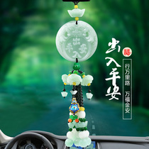 Car pendant Pixiu car pendant Mens and womens safety charm pendant ornaments high-end car rearview mirror hanging jewelry