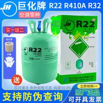 巨化R22制冷剂家用空调制冷液汽车加氟工具表雪种冷媒r410a氟利昂