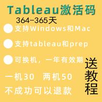 Tableau Activation code Installation Registration code Serial number key Support for updating tableau keys