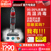 Win bissell steam mop vacuum cleaner home combo non-wireless mop sweeping brush artifact