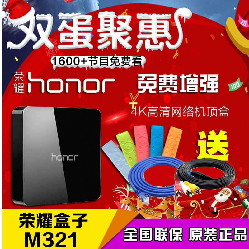 [The goods stop production and no stock]Huawei honor/glory glory box M321  HD home WiFi network TV set-top box player