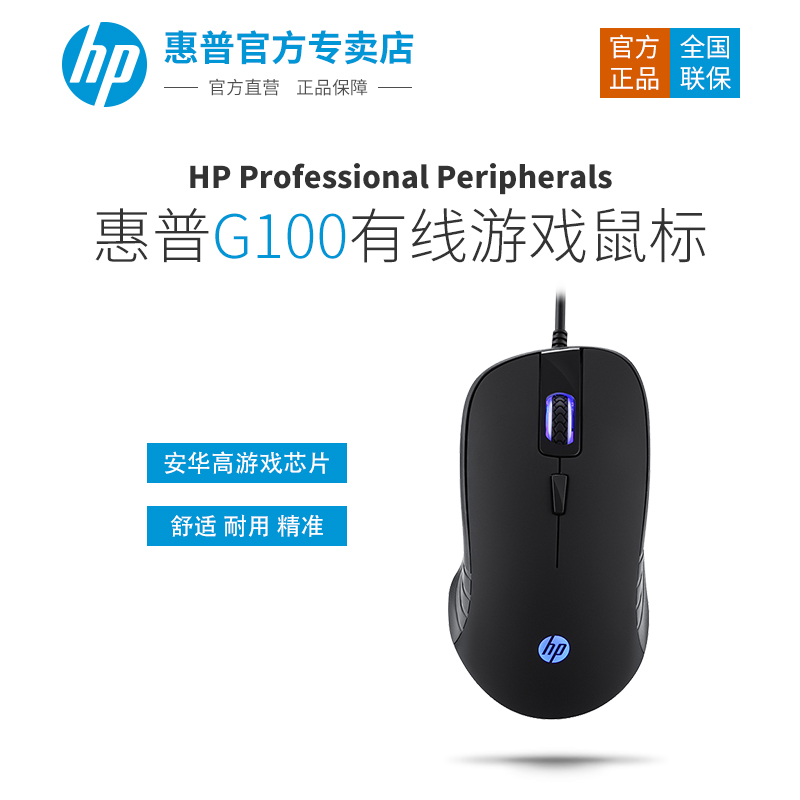 HP/HP G100 wired mouse game esports aggravation cf lol desktop computer notebook office home