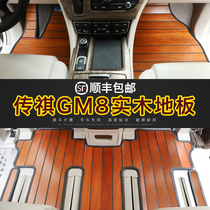 GAC Chuan-Yu GM8 special solid wood flooring legend gm8 solid wood foot mat gm8 commercial car modification decoration