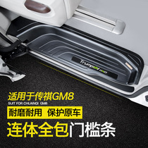 Dedicated to the Trumpchi GM8 welcome pedal threshold legend GM8 modified decorative pedal stainless steel rear guard