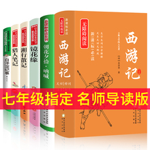 Six volumes of authentic seventh grade complete set of morning and night collecting Lu Xun's Journey to the West Hunter's Notes Baiyangdian Chronicle Mirror Huayuan Junior High School Students must read the masterpieces of the original book, the first extracurricular reading book, the recommended bibliography Q