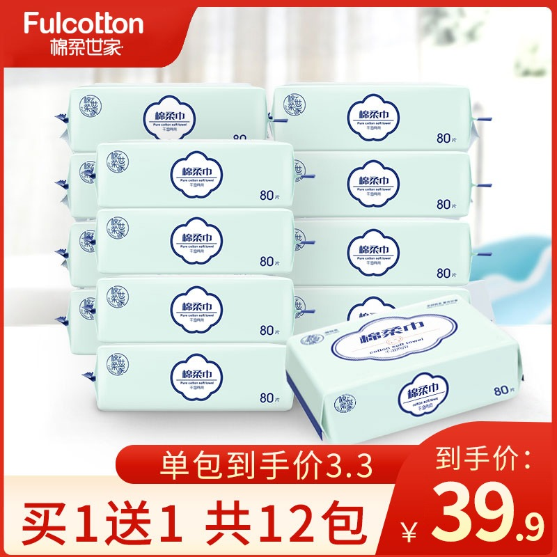 Cotton joss family baby cotton soft towel baby newborn special Mian soft paper towel dry溼 two-use face wash towel mian soft towel