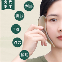 Yun craftsmen scraping plate natural horn dial muscle stick facial beauty eye face scraping Point bit vibrator female